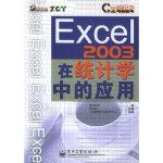 【新书店正版】Excel2003在统计学中的应用,中国台湾荣钦科技 ,杨志波 改编,电子工业出版社9787121016