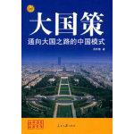 大国策:通向大国之路的中国模式,徐贵相,人民日报出版社9787802089358
