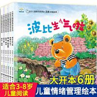 小熊波比情绪管理绘本系列 6本 3-6岁宝宝情绪管理图画书 幼儿益智启蒙图书 幼儿早教睡前故事书