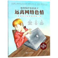 如何保护你的孩子远离网络 中国青年出版社