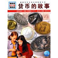 货币的故事-德国少年儿童百科知识全书