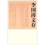 正版-H-李国涛文存:小说 李国涛 9787545707502 三晋出版社 枫林苑图书专营店