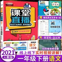 课堂直播一年级下册语文人教版教材解读 2021年春新版