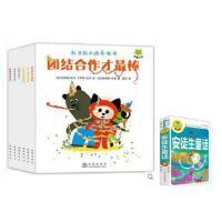 全套6册小猫卡奇 社交能力培养绘本+安徒生童话3-4-5-6岁儿童成长启蒙认知早教 宝宝情商教育书籍亲子阅读故事书图画