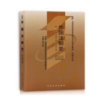 【正版】自考教材 自考 00263 外国法制史 法律专业 曾尔恕 北京大学出版社
