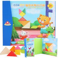 拼图儿童节礼物七巧板智力拼图 磁性小学生木制积木玩具3-6周岁7岁 益智启蒙早教兼容乐高拼图玩具 巧之木磁性七巧板