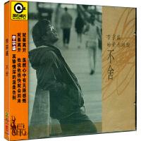 新华书店正版 华语流行音乐 李宗盛 不舍CD