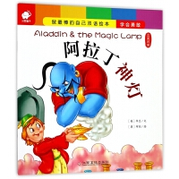 阿拉丁神灯(汉英对照)/双语绘本