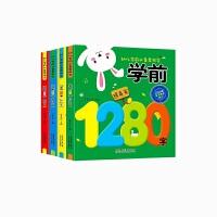 0-6岁 幼儿学前1280字 全4册