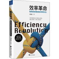 效率革命 聪明的管理者如何带队伍 浙江大学出版社