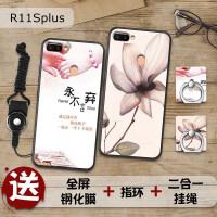 oppor11splus手机壳 步步高r11splus手机套 r11s plus 手机保护壳 全包防摔硅胶磨浮雕彩绘砂