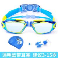 儿童泳镜 男童女童大框泳镜泳帽套装宝宝防水游泳装备眼镜