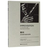 即兴:其本质与音乐实践:ts nature and practice in music 9787550314542 [