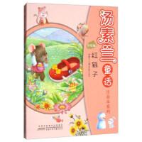正版-少#-汤素兰童话注音本系列・红鞋子 汤素兰 9787539797205 枫林苑图书专营店