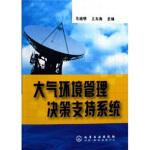 【新书店正版】大气环境管理决策支持系统 马晓明,王东海 化学工业出版社