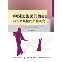 【新书店正版】中国民族民间舞类型与作品风格的文化研究 肖磊 中国纺织出版社