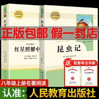红星照耀中国 昆虫记法布尔原著完整版人民教育出版社2册八年级上册必读名著初中生课外阅读书籍推荐统编语文教材配套阅读