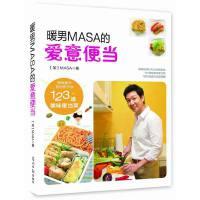 【正版�F�】暖男MASA的�垡獗惝� [加]MASA 著 9787511273918 光明日�蟪霭嫔�