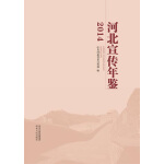 河北宣传年鉴・2014