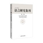 语言研究集刊(第二十辑)