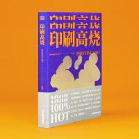 印刷高烧 平面设计师应该要领悟的印刷知识 印刷原理与可视化分析 书籍