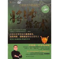 周易五行管理学-将帅炼金术DVD( 货号:14351000050124274)