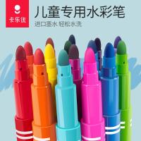 卡乐优彩色笔套装12色24色儿童画画笔幼儿园无毒可水洗宝宝水彩笔