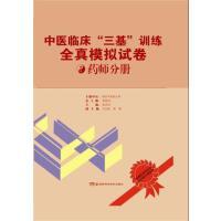 中医临床三基训练全真模拟试卷 药师分册 正版 吴勉华 9787535788023