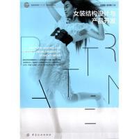 【旧书二手书8成新】女装结构设计与产品开发 朱秀丽 吴巧英 中国纺织出版社 97875064678