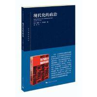 现代化的政治 [美]戴维E.阿普特 陈尧 上海人民出版社