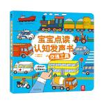 宝宝点读认知发声书:交通工具