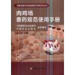 肉鸡场兽药规范使用手册