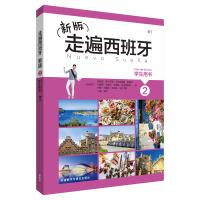 走遍西班牙新版2学生用书 外语教学与研究出版社