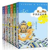 全6册不一样的中国历史故事薛舟青少年版中华上下五千年学生版6-9-12岁中小学生新课标必读课外书写给儿童的中国历史故事