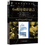Go程序设计语言 艾伦A. A. 多诺万 机械工业出版社 9787111558422