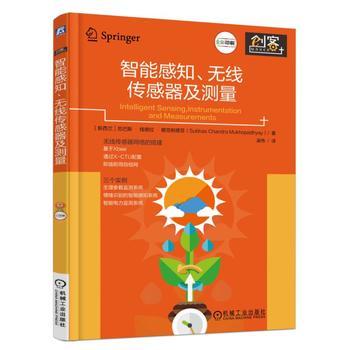 智能感知、无线传感器及测量 苏巴斯·钱德拉·穆克帕德亚(Subhas Chandra  机械工业出版社 正版书籍!好评联系客服有优惠!谢谢!