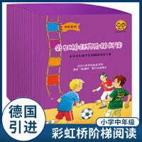 彩虹桥经典阶梯阅读・中阶系列(全30册,学龄前和学龄儿童、小学低年级、小学中年级、小学高年级阶梯式阅读)小学中年级适读