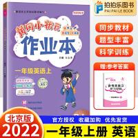黄冈小状元一年级上册英语作业本北京版同步练习册