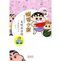 蜡笔小新―美味在召唤 (日)臼井仪人,中版泉生 现代出版社