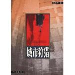城市狩猎 郭潜力,王淑丽 作家出版社