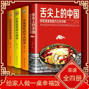 全套4册 舌尖上的中国 文化名家说名吃 美食书 菜谱书家常菜大全 家用做菜烹饪食谱 面点面食制作做法书籍炒菜简单