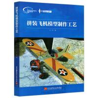 正版现货 北航 拼装飞机模型制作工艺 江东 北京航空航天大学出版社 模型入门丛书 可作爱好者学习航空知识 了解航空 飞机