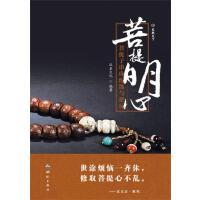 菩提明心-菩提子串珠配饰与把玩 汉石文化 编著 测绘出版社 9787503027727
