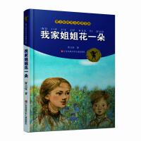 曹文轩纯美小说拼音版:我家姐姐花一朵
