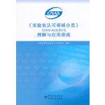 《实验室认可领域分类》理解与应用指南