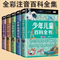 中国少年儿童百科全书全套5册 世界未解之谜大全集正版书 小学生地理百科全书 儿童6-7-10-12岁课外书籍阅读物注音