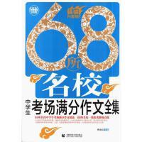 波波乌作文图书68所名校中学生考场满分作文全集畅销升级版