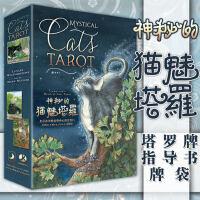 神秘的猫魅塔罗牌 猫咪占卜全套说明牌袋套装新版 +黑色桌布