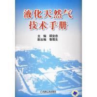 液化天然气技术手册 顾安忠主编 鲁雪生副主编 机械工业出版社 9787111285731
