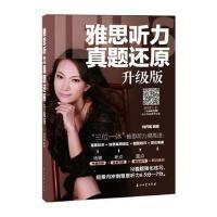 雅思听力真题还原 升级版 刘丹妮 石油工业出版社